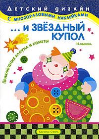 ... и звездный купол. Приключения клоуна и кометы. И. Лыкова