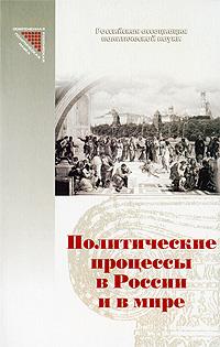 Политические процессы в России и в мире