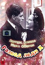 Мерл Оберон  (