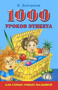 1000 уроков этикета для самых умных малышей