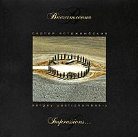 Впечатления / Impressions. Сергей Ястржембский