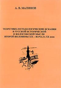 А. В. Малинов Теоретико-методологические искания в русской исторической и философской мысли второй половины XIX - начала XX века