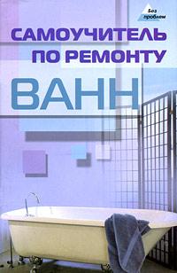 Андрей Федотов Самоучитель по ремонту ванн