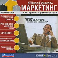Маркетинг: Инструменты руководителя