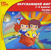 Zakazat.ru 1С: Школа. Окружающий мир. 1-4 классы. Тесты