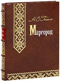 Н. В. Гоголь Миргород (эксклюзивное подарочное издание) владимир именная книга эксклюзивное подарочное издание