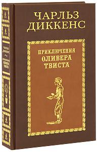 Чарльз Диккенс Приключения Оливера Твиста (подарочное издание) диккенс ч приключения оливера твиста роман