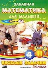 Забавная математика для малышей: Веселые задачки. Уровень 2