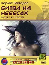 Битва на небесах на земле и на небесах раунд 2 глаз дракона