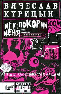 Вячеслав Курицын MTV: покорми меня christi daugherty mtv ireland