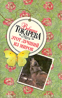 Виктория Токарева Этот лучший из миров брукс м война миров z
