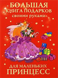 Большая книга подарков своими руками для маленьких принцесс