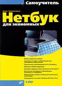 Денис Колисниченко Нетбук для экономных (+ DVD-ROM)