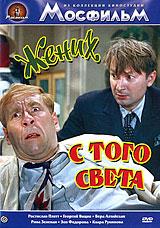 Ростислав Плятт  (