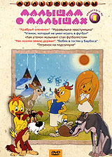 Малышам о малышах: Сборник мультфильмов. Выпуск 1