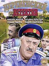 Деревенский детектив клемешье дозоры участковый 2cdmp3