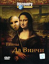 Discovery: Тайны Да Винчи майкл хааг и вероника хааг путеводитель по коду да винчи