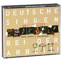 Хайнс Рудольф Кунце Heinz Rudolf Kunze. Deutsche Singen Bei Der Arbeit: Kunze Live (2 CD) ботинки der spur der spur de034amwiz42