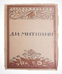 Дмитрий Митрохин мастера русского балета