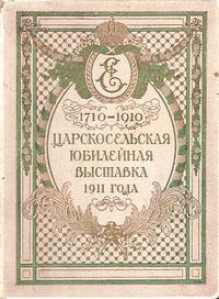 Фото Царскосельская юбилейная выставка 1911 года. Купить в РФ
