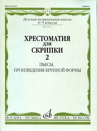 Хрестоматия для скрипки. 4-5 классы ДМШ. Часть 2. Пьесы, произведения крупной формы