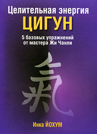 Zakazat.ru Целительная энергия цигун. Инка Йохум