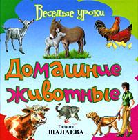 Галина Шалаева Домашние животные веселые уроки с ноликом письмо и счет