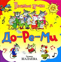 Галина Шалаева До-ре-ми веселые уроки с ноликом письмо и счет
