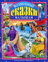 Виктор Нечитайло Волшебные сказки малышам виктор квашин мудрое море сказки