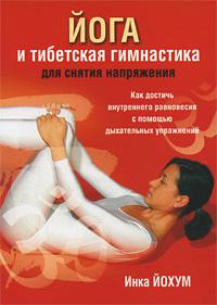 Инка Йохум Йога и тибетская гимнастика для снятия напряжения