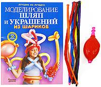 Михаил Драко Моделирование шляп и украшений из шариков (+ воздушные шарики и насос) моделирование забавных животных из шариков
