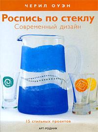 Черил Оуэн Роспись по стеклу. Современный дизайн. 15 стильных проектов книга мастеров