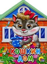 Кошкин дом дом для жильяв россии недорого