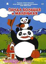 izmeritelplus.ru Панда большая и маленькая