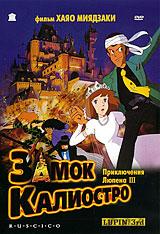 Zakazat.ru Люпен 3: Замок Калиостро