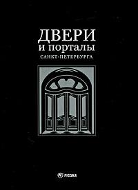С. Симкина,О. Бакумцева,Е. Лапина Двери и порталы Санкт-Петербурга