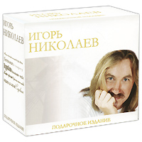 Игорь Николаев,Ирина Аллегрова,Наташа Королева,