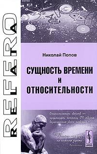 9785397002134 - Николай Попов: Сущность времени и относительности - Книга