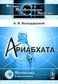 А. И. Володарский. Ариабхата