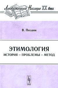 В. Пизани Этимология. История, проблемы, метод