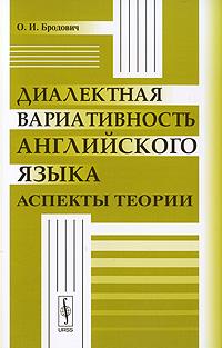 О. И. Бродович. Диалектная вариативность английского языка. Аспекты теории