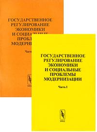 Государственное регулирование экономики и социальные проблемы модернизации (комплект из 2 книг)