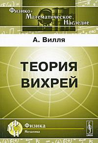 А. Вилля Теория вихрей