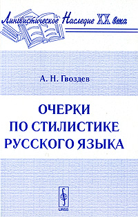 А. Н. Гвоздев Очерки по стилистике русского языка