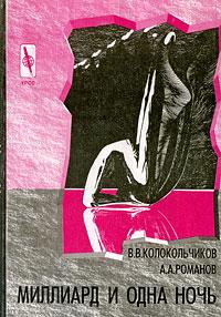 В. В. Колокольчиков, А. А. Романов Миллиард и одна ночь павел когоут такая любовь