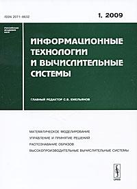 Редактор С. В. Емельянов Информационные технологии и вычислительные системы, №1, 2009 информационные технологии и вычислительные системы 3 2011