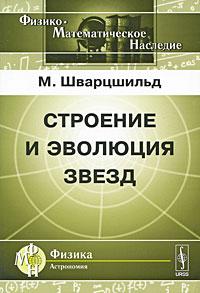 9785397007597 - М. Шварцшильд: Строение и эволюция звезд - Книга