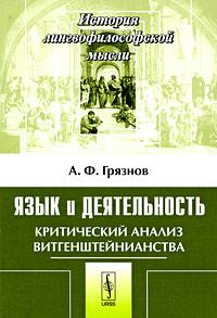9785397007757 - А. Ф. Грязнов: Язык и деятельность. Критический анализ витгенштейнианства - Книга