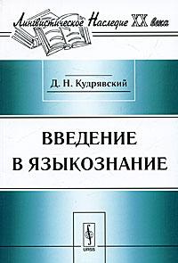 9785397007740 - Д. Н. Кудрявский: Введение в языкознание - Книга