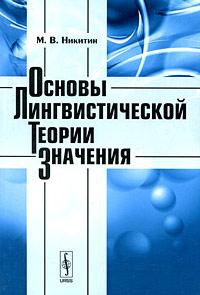 9785397007856 - М. В. Никитин: Основы лингвистической теории значения - Книга